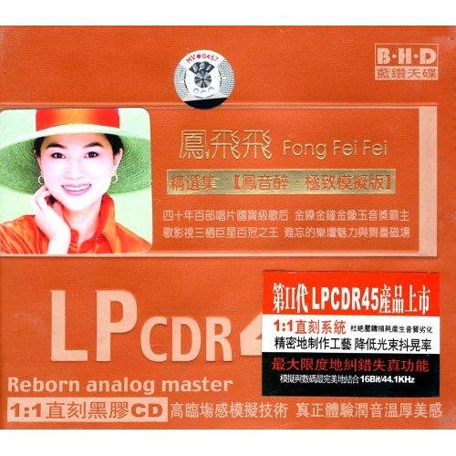 鳳飛飛 精選輯 鳳音醉 極致模擬版 1:1直刻黑膠CD