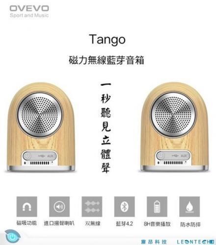 OVEVO Tango 磁力無線藍芽音箱 防水 迷你重低音 磁吸式組合 便攜户外手機音響~超值的好聲音~