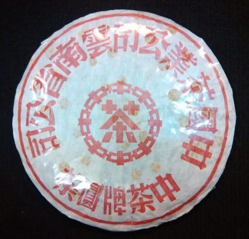 江城鐵餅 與百年宋聘號為同一產地 70年代後私人制茶代表作 大葉野生 紅帶 乾倉 青餅